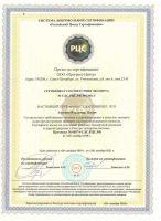 sertifikat_iso_aksenov_v.i.