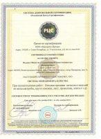sertifikat_iso_promarsenal